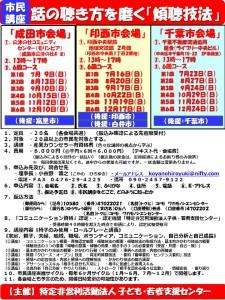 市民講座協同ポスター「表」(29.7~12)