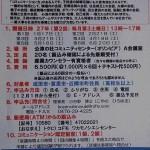2015_2_市民講座ポスター