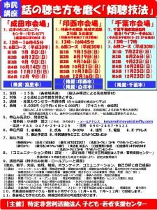 市民講座ポスター(30.7~12)