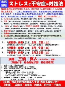 ◆市民講座メンタルヘルスポスター 31年3月開催